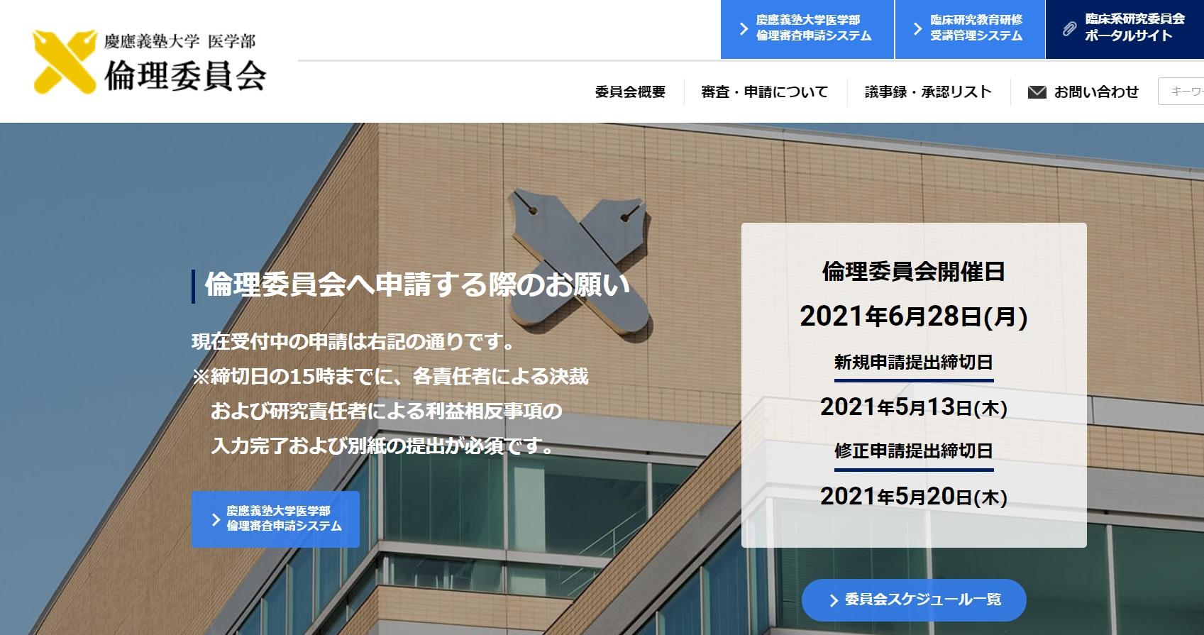 慶應義塾大学医学部倫理委員会