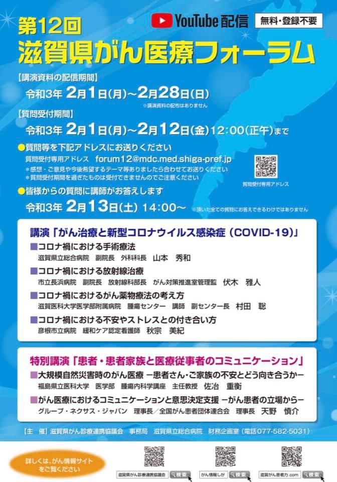 第12回滋賀県がん医療フォーラム