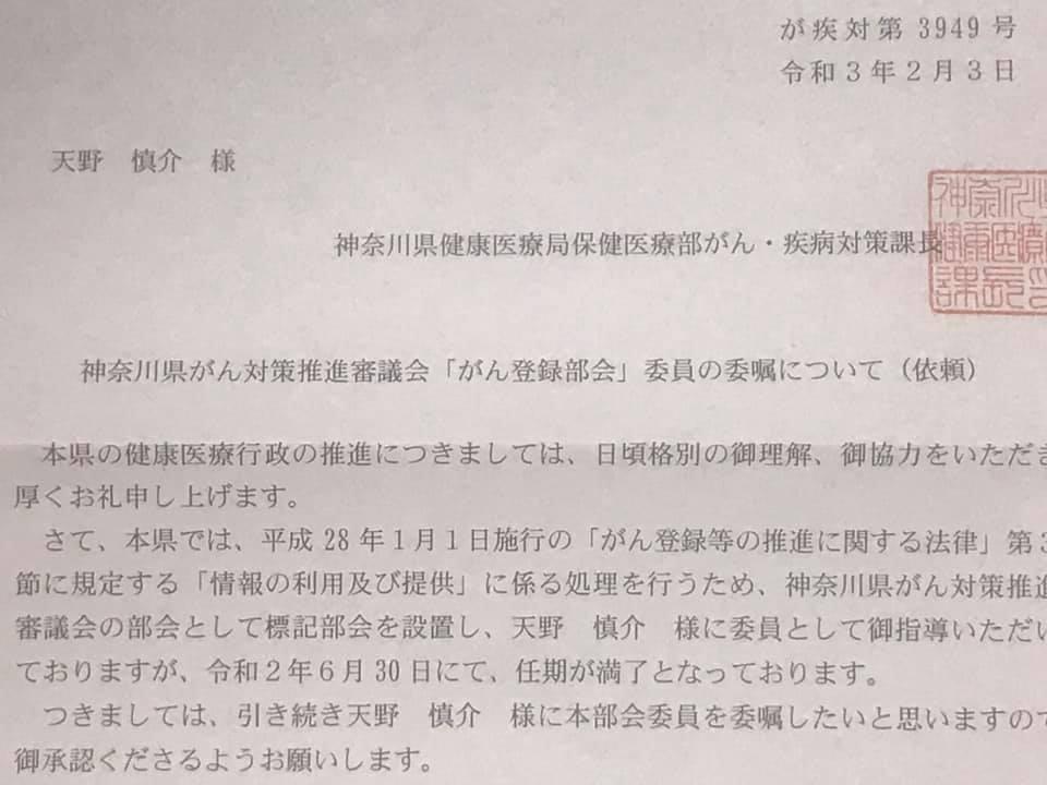 神奈川県がん対策推進審議会がん登録部会