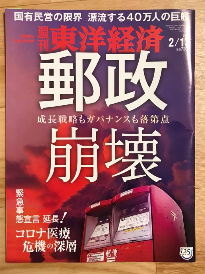 週刊東洋経済2月13日号