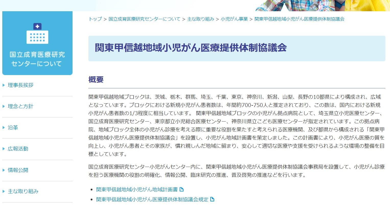 関東甲信越地域小児がん医療提供体制協議会