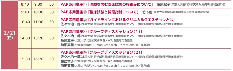 第18回日本臨床腫瘍学会学術集会患者・家族・一般向け「PAPプログラム」3日目