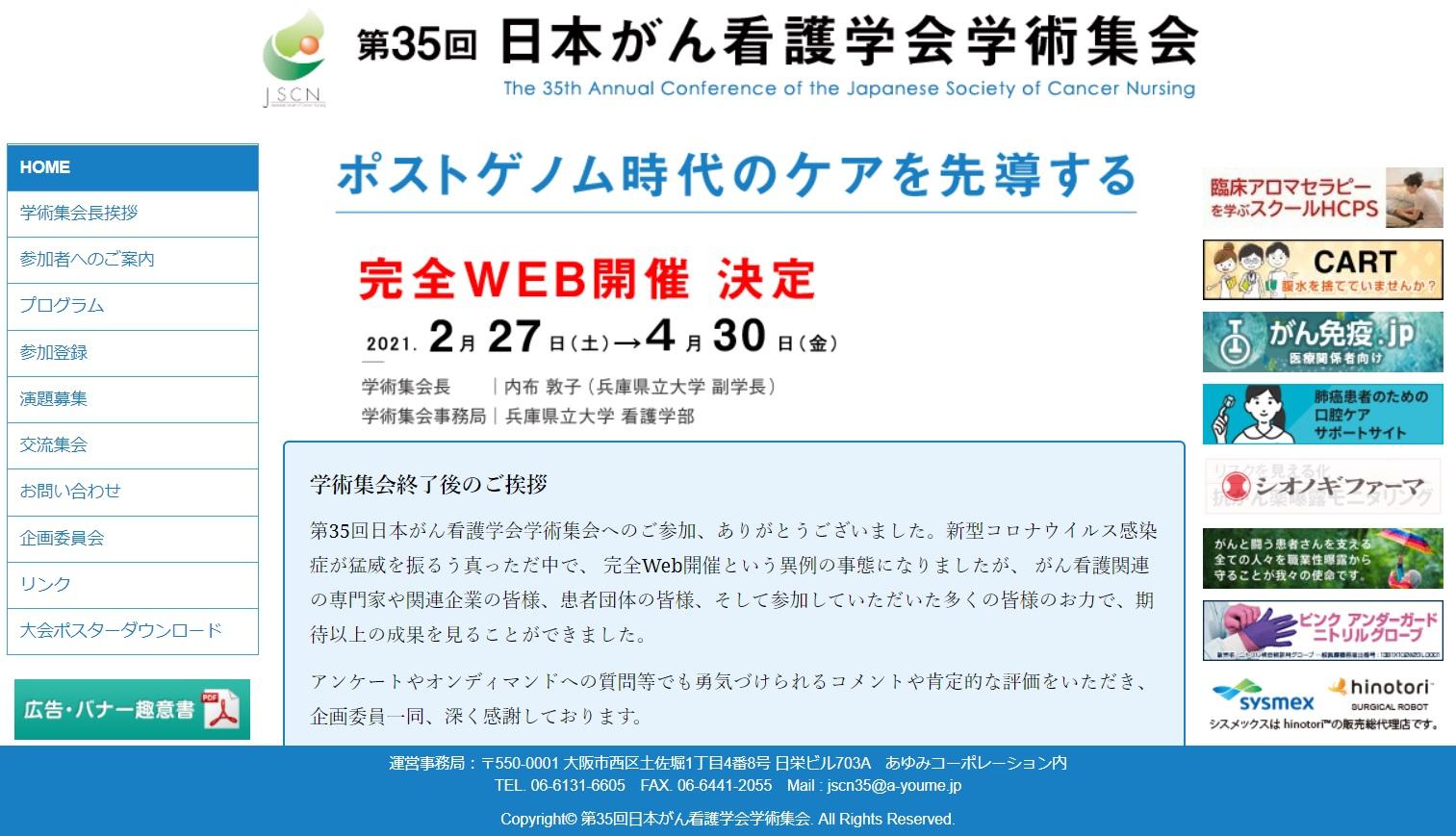 第35回日本がん看護学会学術集会