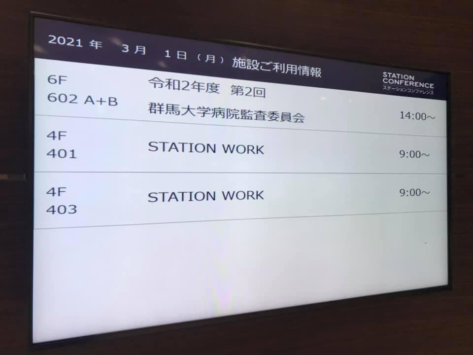 ステーションカンファレンス東京