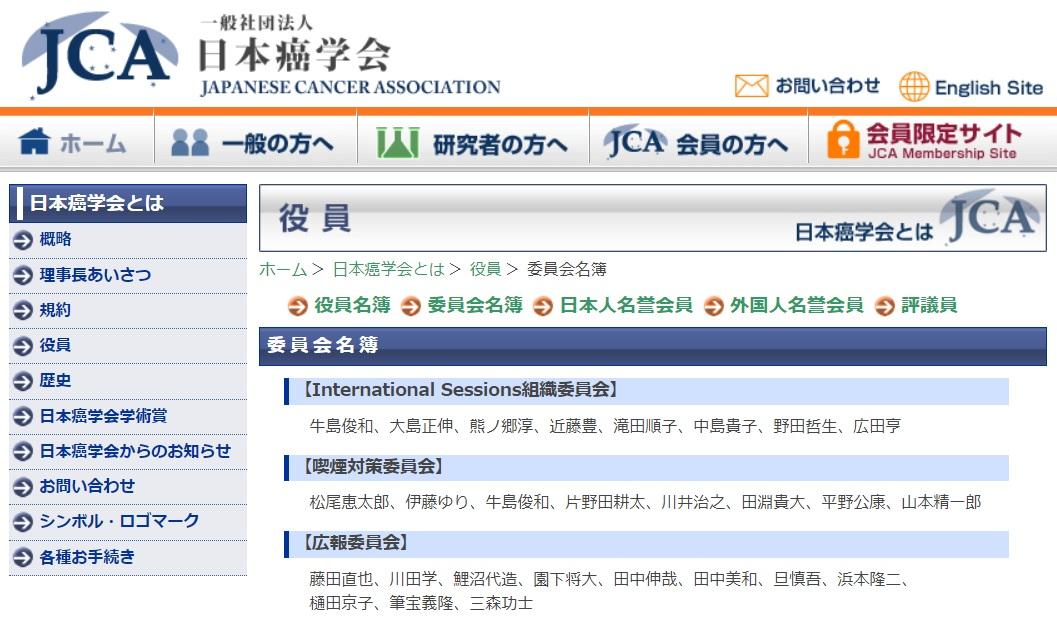 日本癌学会協働委員会