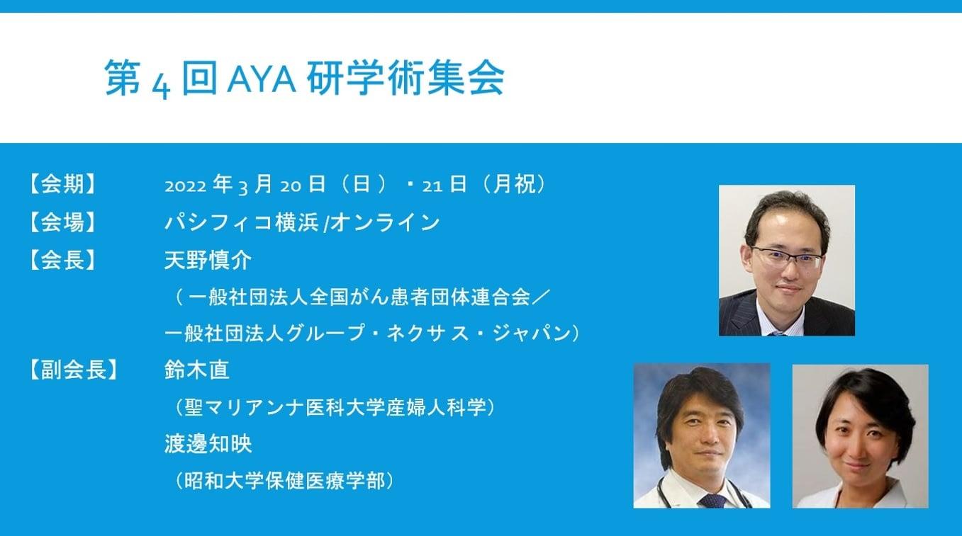 3回AYAがんの医療と支援のあり方研究会学術集会