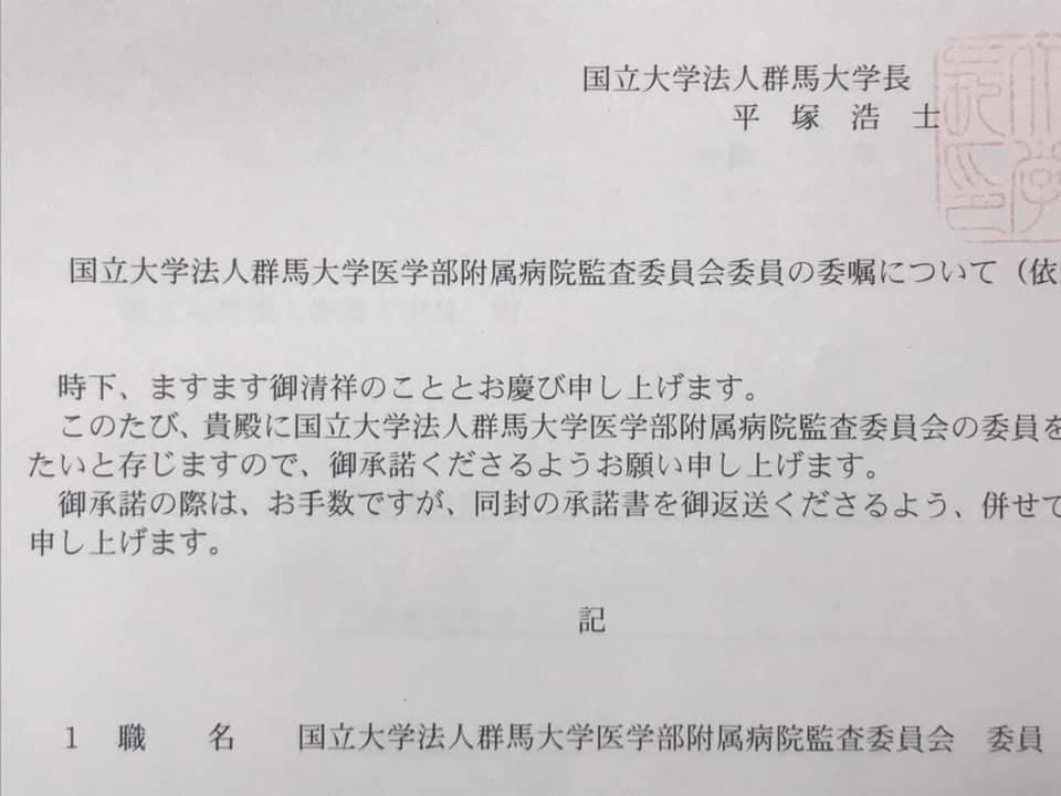 群馬大学医学部附属病院監査委員会委員