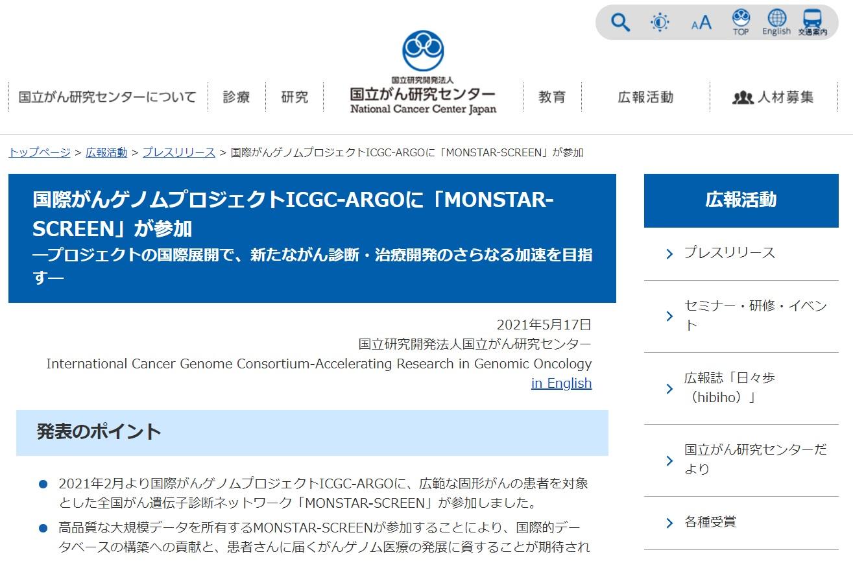国際がんゲノムプロジェクトICGC-ARGOに「MONSTAR-SCREEN」が参加