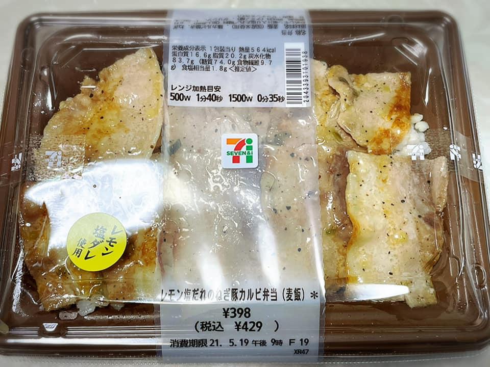 レモン塩だれねぎ豚カルビ弁当(麦飯)