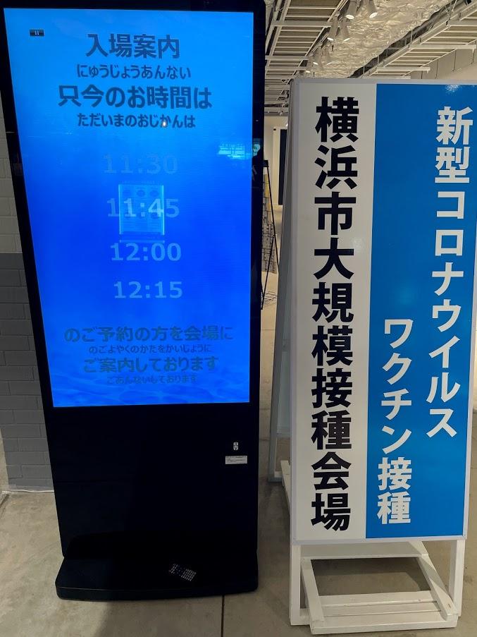 横浜市の大規模接種会場(横浜ハンマーヘッド)に付き添いで行ってきました