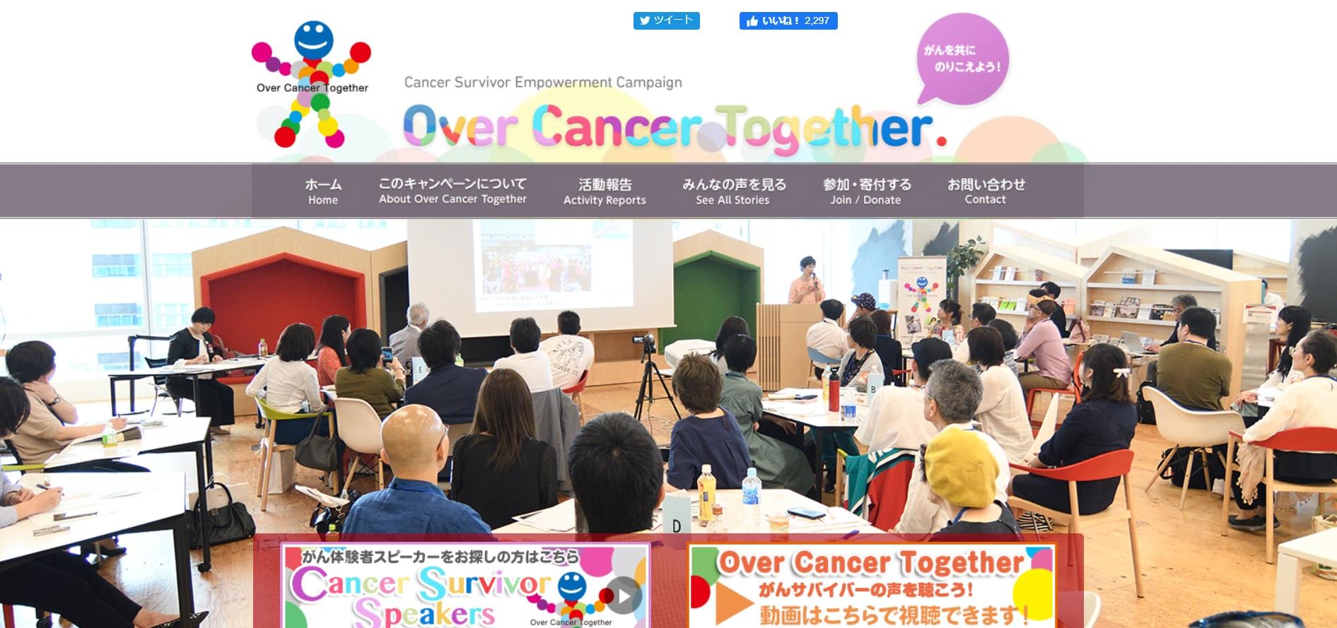 「Over Cancer Together~がんを共にのりこえよう」キャンペーン