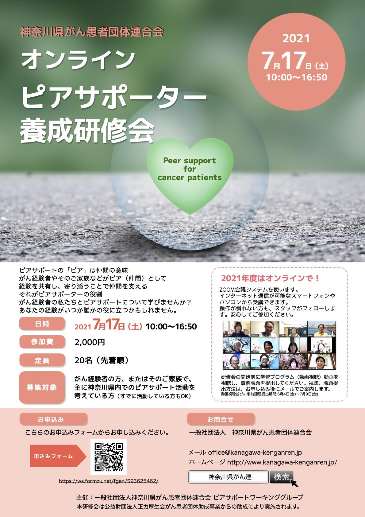 神奈川県がん患者団体連合会「オンラインピアサポーター養成研修会」
